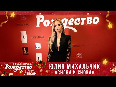 Юлия Михальчик — «Снова и снова» («Рождество с Григорием Лепсом»)