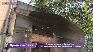 Пожар рядом с Одесским художественным училищем им. Грекова