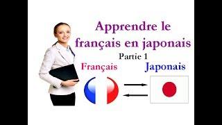 フランス語を学ぶ /Apprendre le français en japonais Partie 1