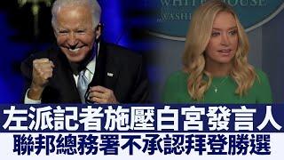 左派記者施壓 白宮發言人應答總統交接問題|@新唐人亞太電視台NTDAPTV |20201121 - YouTube