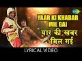 Yaar Ki Khabar mil gayi with lyrics  यार के खबर मिल गई गाने के बोल Ram Balram  Amitabh Bachan/Rekha