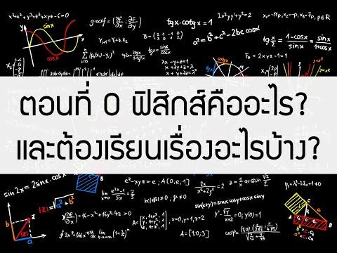 #สอนฟิสิกส์ออนไลน์ ตอนที่ 0 ฟิสิกส์คืออะไร? และต้องเรียนเรื่องอะไรบ้าง?