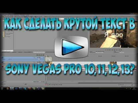 Как сделать крутой текст в Sony vegas Pro 10,11,12,13?