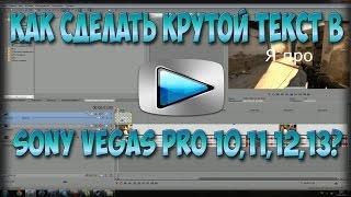 Как сделать крутой текст в Sony vegas Pro 10,11,12,13?(qq Видео урок по Sony Vegas и Photoshop CS6. Подписка на канал-http://www.youtube.com/user/CanadianBot1887 Подписка на группу вконтакте-https://v..., 2015-06-16T09:57:00.000Z)