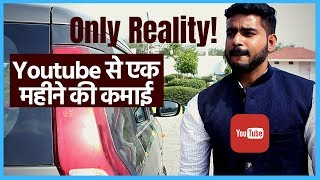 My One Month Youtube Earning ? | Youtube Earning Secrets Revealed | Indian Youtubers | 2019