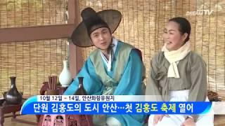 단원 김홍도의 도시 안산···첫 김홍도 축제 열어
