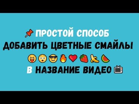 Как добавить цветные смайлы 😎😝😇 (эмодзи) в название видео  на Youtube | Простой способ 🔖 PRO_ORM