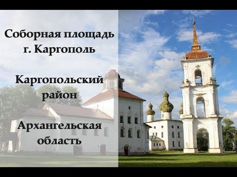 Соборная площадь г.  Каргополь