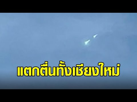 ไขข้อข้องใจ แสงสีฟ้าดังสนั่นที่เชียงใหม่ สดร.ชี้เป็น 'ดาวตกชนิดระเบิด' เป็นเรื่องปกติทางดาราศาสตร์