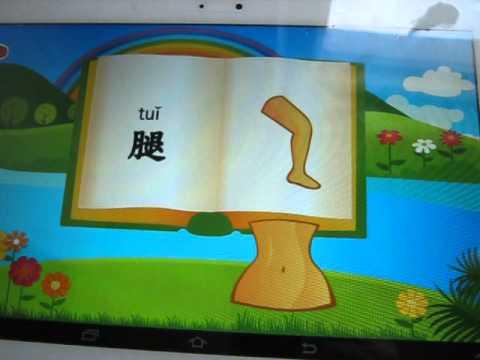 Игры для изучения китайского