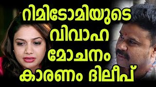 Rimi Tomy Dileep relation