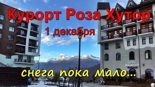 Курорт Роза Хутор Сочи 01 12 2020 когда начнётся горнолыжный сезон