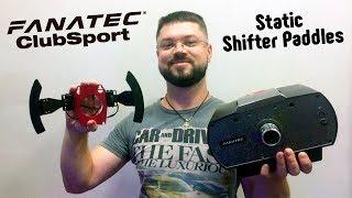 Обзор статических подрулевых переключателей передач - Fanatec ClubSport Static Shifter Paddles