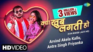 Kya Khoob Lagti Ho  क्या खूब लगती हो  Arvind Akela Kallu  Antra Singh Priyanka  Latest Bhojpuri Song