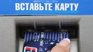видео Услуги украинских банков