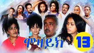 New Eritrean Film 2018 - MOZAIK - ሞዛይክ - Part 13