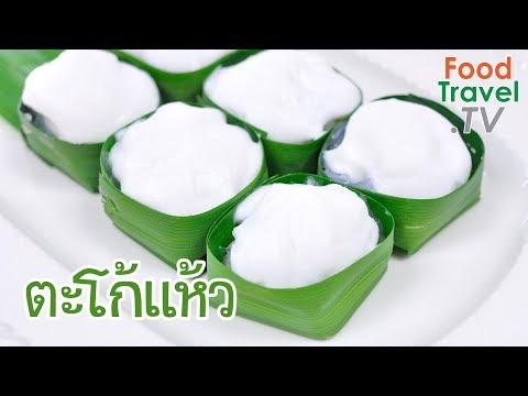 ตะโก้แห้ว Thai Pudding with Water Chestnuts | FoodTravel ทำอาหาร - วันที่ 17 Jul 2018