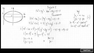 53. Приведение общего уравнения кривой к каноническому виду