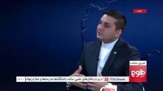 LEMAR News 23 November 2016 /د لمر خبرونه ۱۳۹۵ د لیندۍ ۰۳