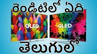 QLED VS OLED Which Is Better ? Explained || In Telugu ||