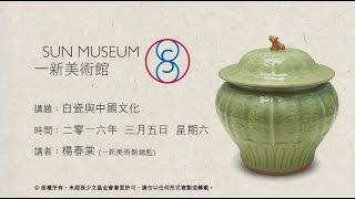 白瓷與中國文化 White Ware and Chinese Culture (2016.03.05)