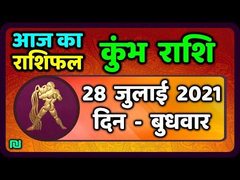 कुम्भ राशि 28 जुलाई  बुधवार  |  Aaj Ka Kumbh Rashifal | Kumbh Rashi 28 July 2021 Aquarius Horoscope