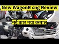 NEW WAGON R CNG 2019 { AUTOMATION INDIA } लो आ गई CNG WAGON R