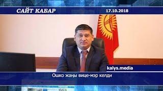 #Сайткабар | Жасур Азимов Ош шаарынын вице-мэри болуп дайындалды