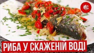 Рыба в Сумасшедшей Воде | Жареная Рыба По-Итальянски | Cибас аль Аква Пацца