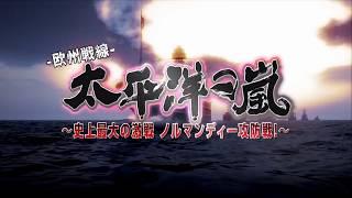 太平洋の嵐~史上最大の激戦 ノルマンディー攻防戦!~_gallery_1