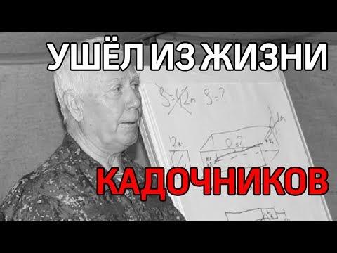 Ушёл из жизни Алексей Кадочников - автор уникального способа рукопашного боя