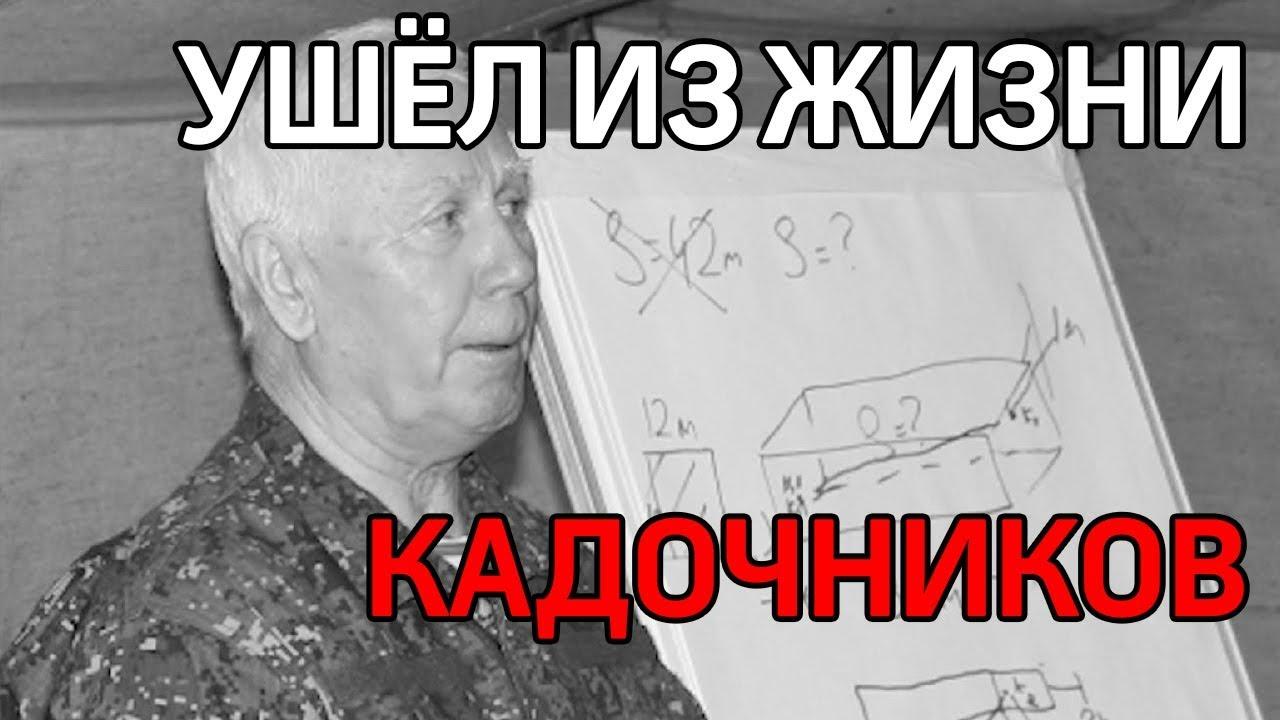 Умер создатель системы русского рукопашного боя Алексей Кадочников