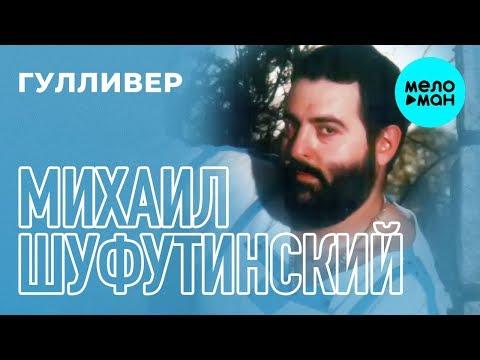 Михаил Шуфутинский - Гулливер (Альбом 1985)