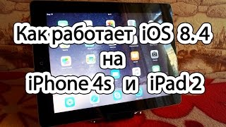 Как работает iOS 8.4 на iPhone 4s и iPad 2(, 2015-06-30T19:45:37.000Z)
