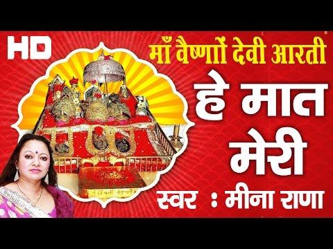 Navratra Special || हे मात मेरी || Kaisi Ye Der Lagai Hai Durge || Ma Vaishno Aarti # Ambey Bhakti