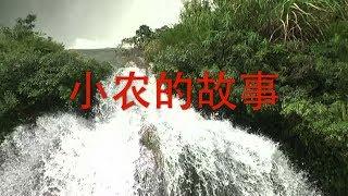 The Story of Xiao Nong 小农的故事 - Hainanese-Lingao Language Film 海南人 -临高话