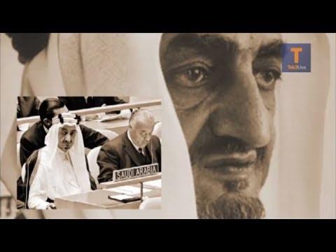 King Faisal of Saudi Arabia - وثائقي عن الملك فيصل بن عبدالعزيز