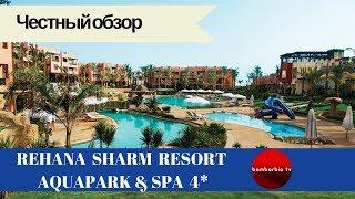 Честные обзоры отелей Египта REHANA SHARM RESORT Aquapark SPA 4 Шарм Эль Шейх