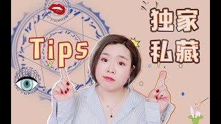 【Tips】超手残UP主,化妆8年总结的11小秘密,一期统统告诉亲爱的们!