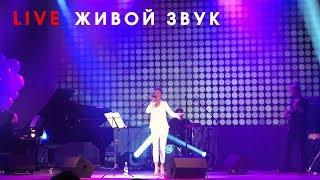 Алиса Вокс - Женщина, которая поёт (Live. Живой звук)