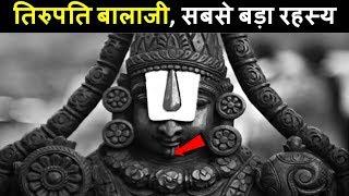Download song तिरुपति बालाजी मंदिर के 10 आश्चर्य जनक रहस्य | 10 fascinating facts about Tirupati Balaji Temple