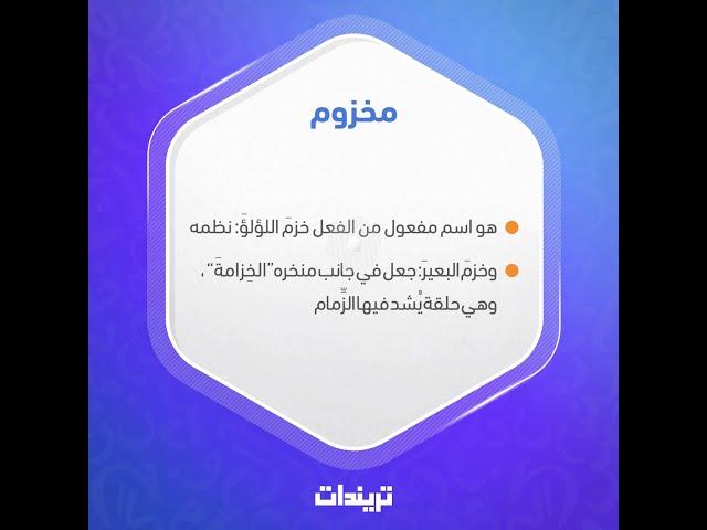 موسوعة كاملة من أسماء أولاد بحرف الميم ومعانيها المختلفة تريندات