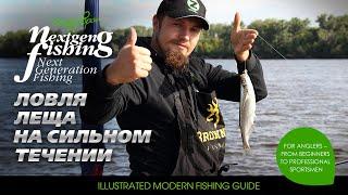Рыбалка нового поколения - Extra Heavy Feeder(Сюжет видео приложения к иллюстрированному альбому о современной рыбалке «Рыбалка нового поколения - Next..., 2013-10-21T07:13:12.000Z)