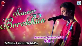 Haunor Borokhun Anjana - বিহু গীত | Zubeen Garg | Assamese Folk Song | Jaanmoni Anjana 2010 Vol - Vl