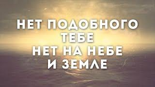 SokolovBrothers - Нет подобного Тебе | караоке текст | Lyrics