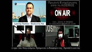ΙΩΑΝΝΗΣ ΠΑΠΠΑΣ - ΤΡΙΤΗ ΣΕΛΙΔΑ TVKOSMOS (9-4-21)