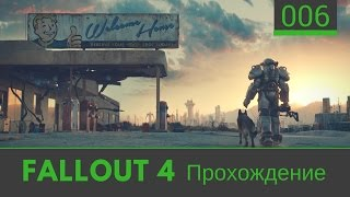 6 Fallout 4 прохождение дорога в Корвегу