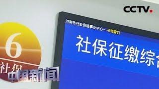 [中国新闻] 新闻观察:聚焦民生难题 明确将限期解决   CCTV中文国际