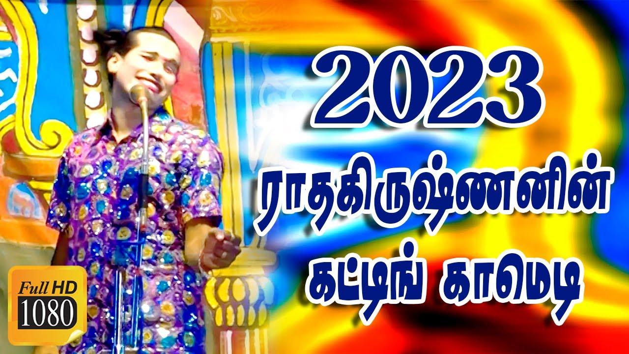 M.K.R.ராதகிருஷ்ணனின் 2020 கட்டிங் காமெடி பகுதி 04 | Classical kit