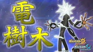 【ポケモンUSUM】UBたちのランダムマッチ!part2【ゆっくり実況】ポケモンウルトラサン・ムーン